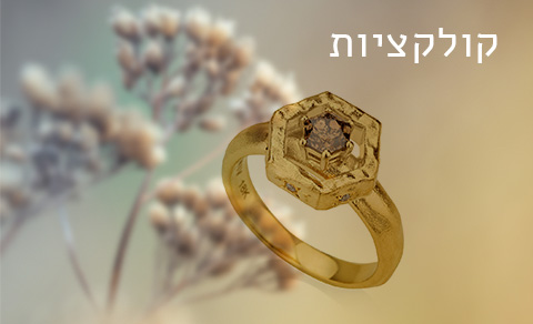 collections hebrew